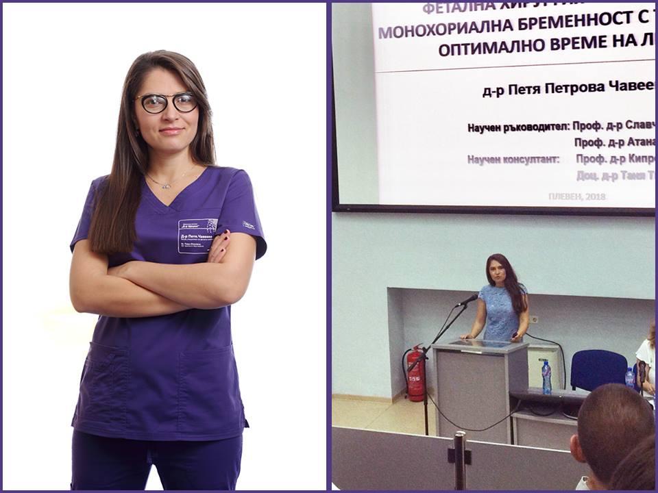 Д-р Петя Чавеева защити успешно своята PhD дисертация