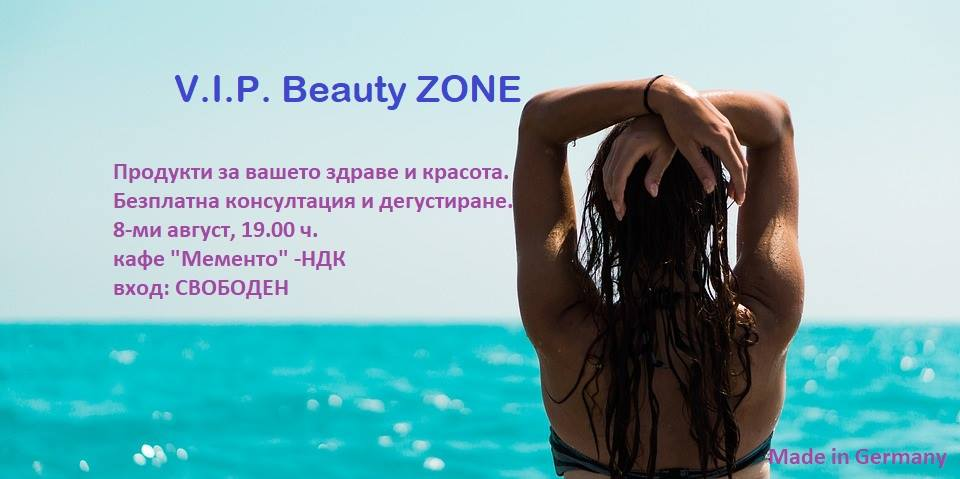Безплатни консултации за здраве и красота