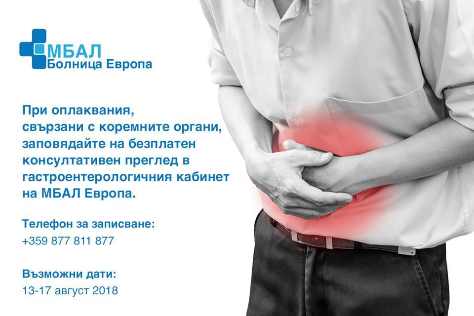 Безплатни гастроентерологични консултативни прегледи 13-17 август