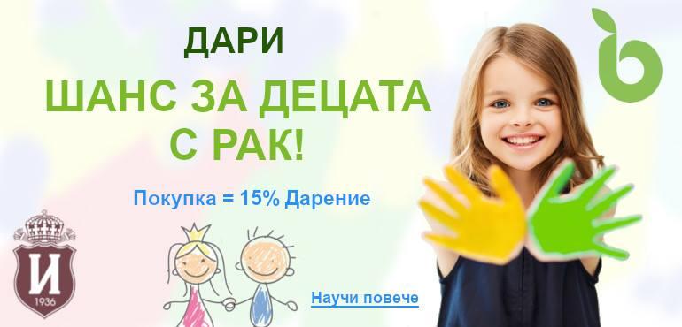Кампания за раково болни деца!
