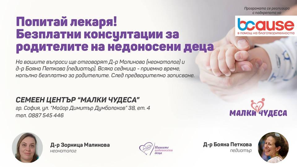 Безплатни консултации за семействата на недоносени деца