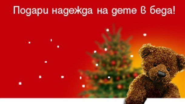 Българската Коледа с фокус подпомагане на деца с тежки заболявания и увреждания