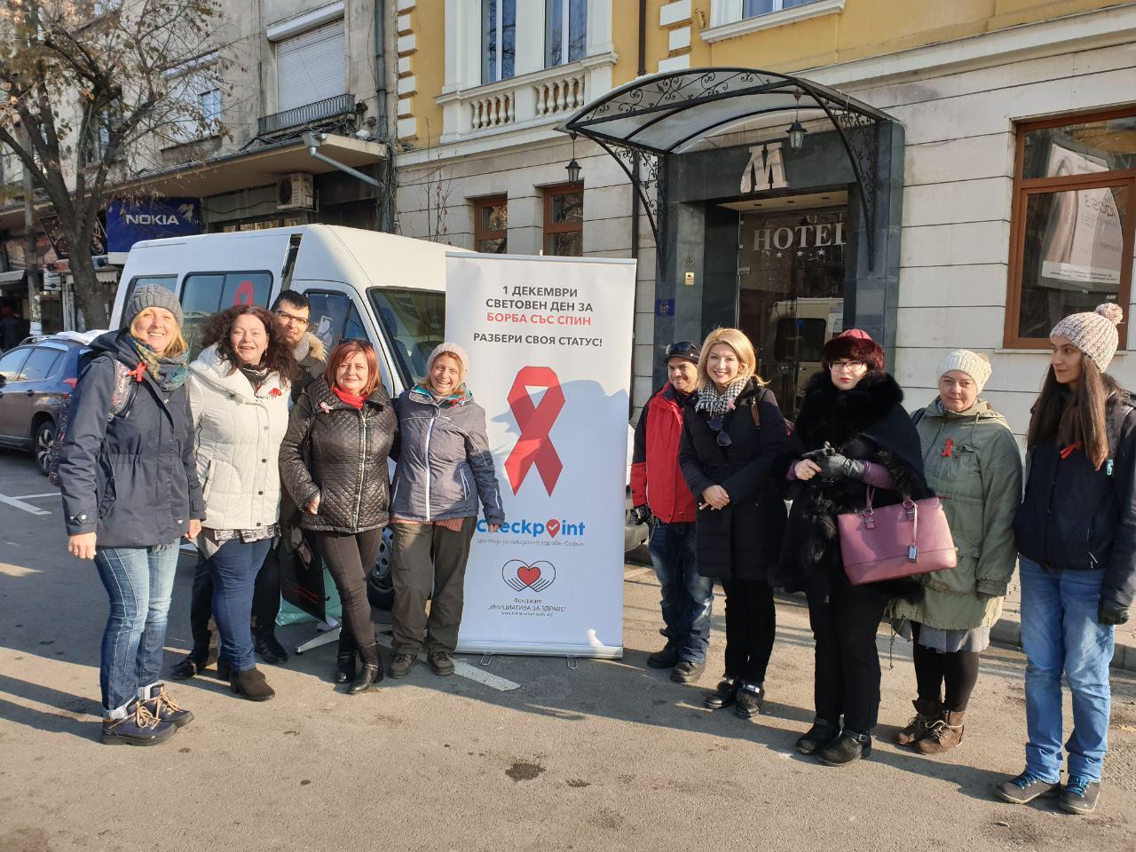 55 човека си направиха анонимни и безплатни тестове за ХИВ в София на 1 декември