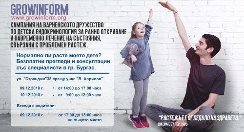 Безплатни ендокринологични прегледи за деца в Бургас