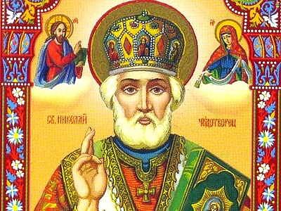 Свети Николай на помощ!
