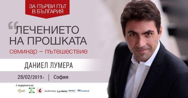 Даниел Лумера за първи път в България