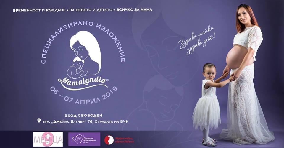Безплатни консултации и прегледи на MamaLandia!