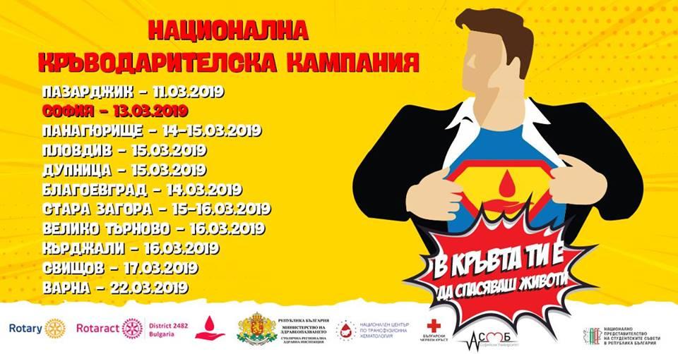 Национална кръводарителска кампания!