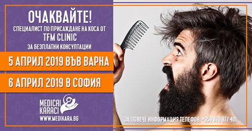 5-ти и 6-ти април: Безплатни консултации за присаждане на коса