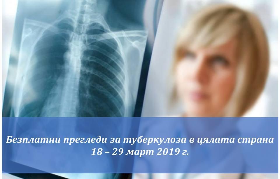 18 до 22 март 2019 г. Безплатни прегледи за туберкулозa