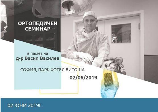 Ортопедичен семинар в памет на д-р Васил Василев