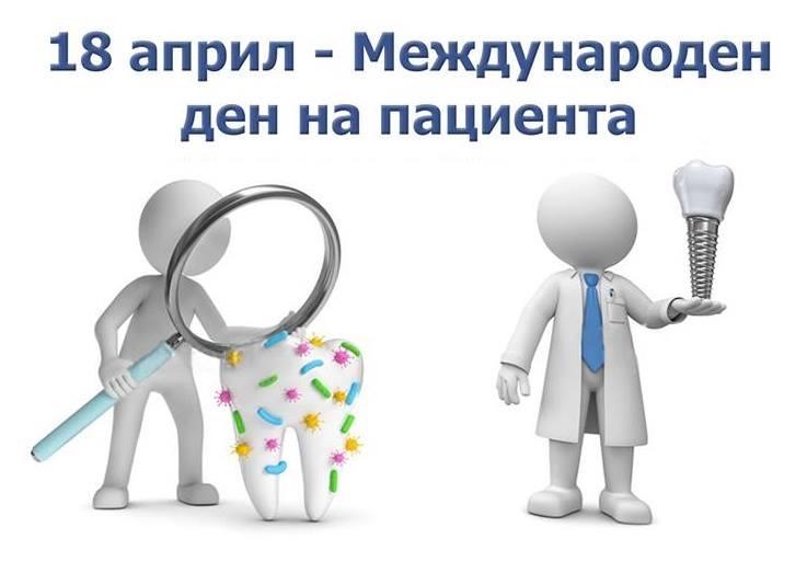 18 април - Международен ден на пациента!