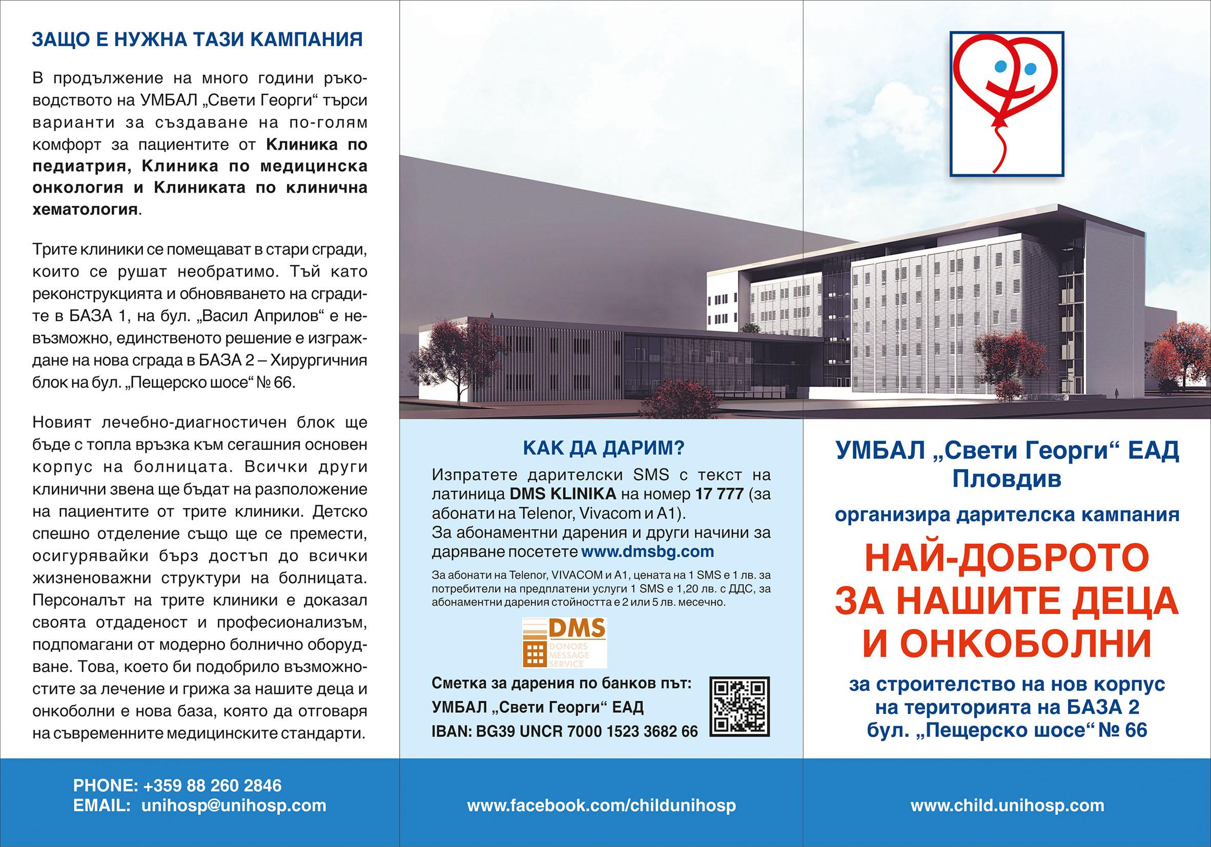 """Благотворителен концерт в Деня на детето  организира Клиниката по педиатрия на УМБАЛ """"Свети Георги"""""""