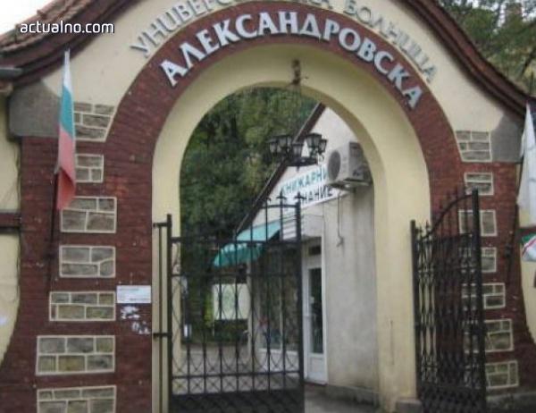 В Александровска болница вече се прилага лечение на спиналната мускулна атрофия