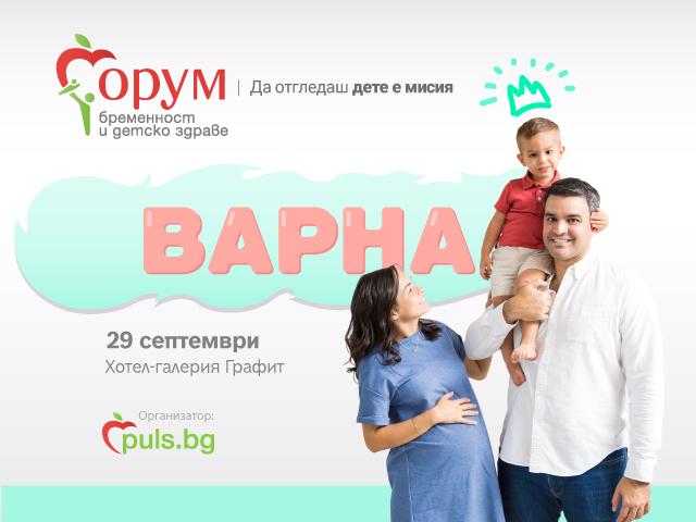 """""""Форум бременност и детско здраве"""" тази година и във Варна"""