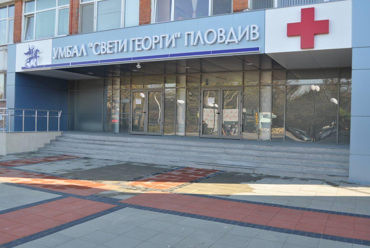 """Хипебарният център в УМБАЛ  """"Свети Георги"""" предлага промо цена през септември"""