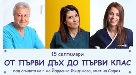 """Открит щанд на Медицински комплекс """"Д-р Щерев"""" в Борисовата градина"""