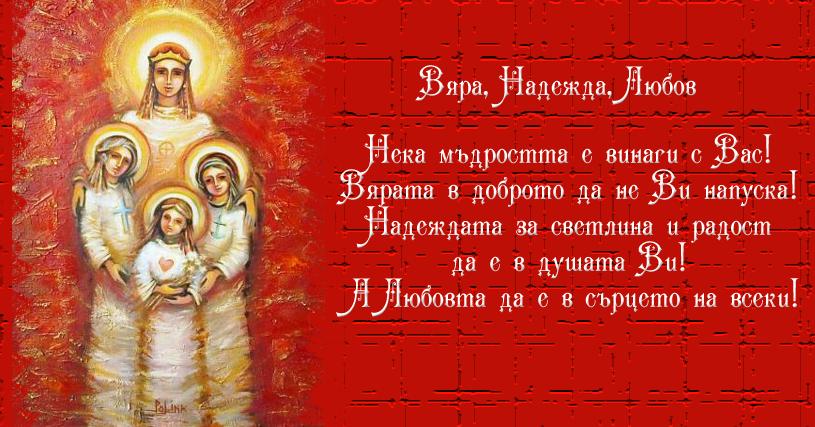 Честити Вяра, Надежда, Любов и София
