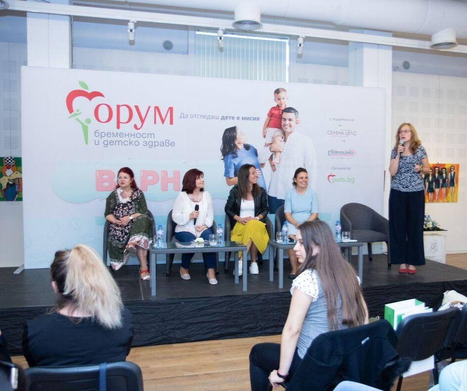 """Варненският """"Форум бременност и детско здраве"""" събра бъдещи и настоящи родители"""