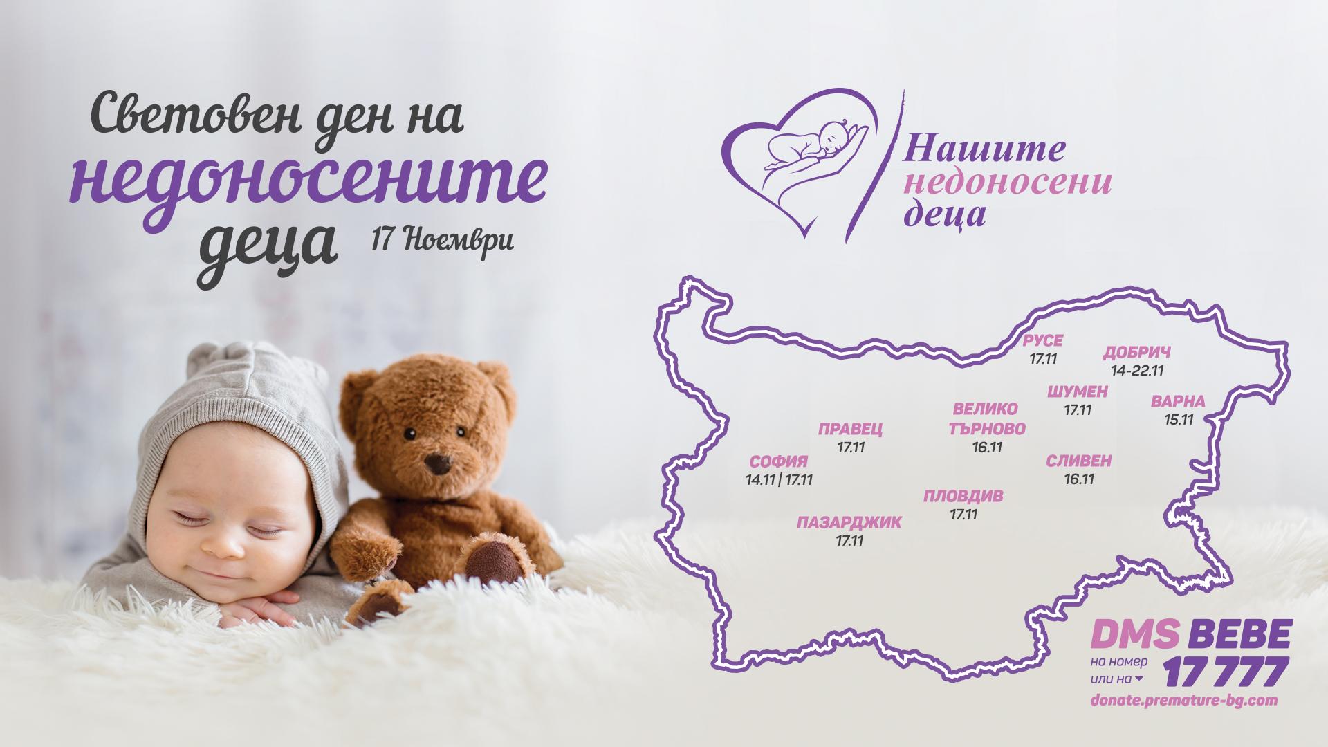 Световният ден на недоносените деца ще бъде отбелязан с редица инициативи