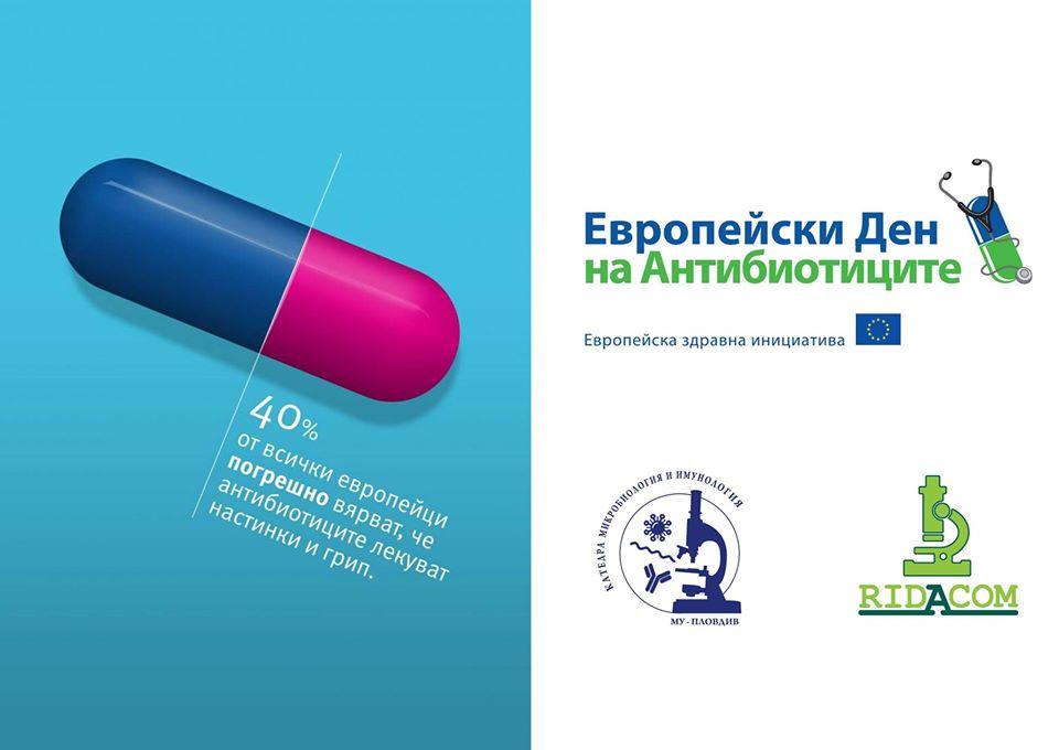 Отбелязват Европейския ден за разумна употреба на антибиотиците