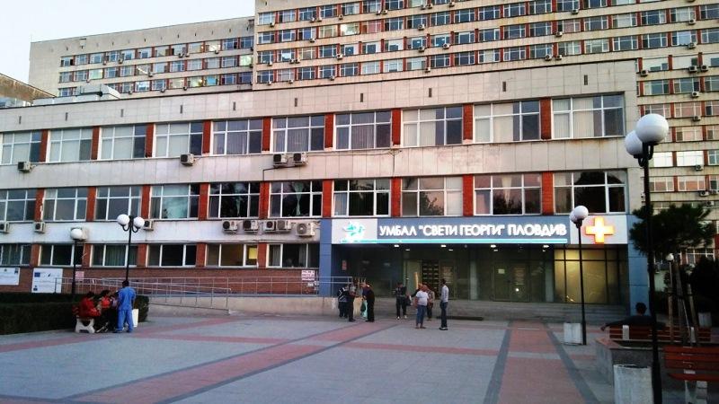 "Няма пострадали при пожара в УМБАЛ ""Свети Георги"""