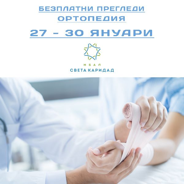 Безплатни прегледи за диагностика и профилактика на артрозата на тазобедрената и колянната става