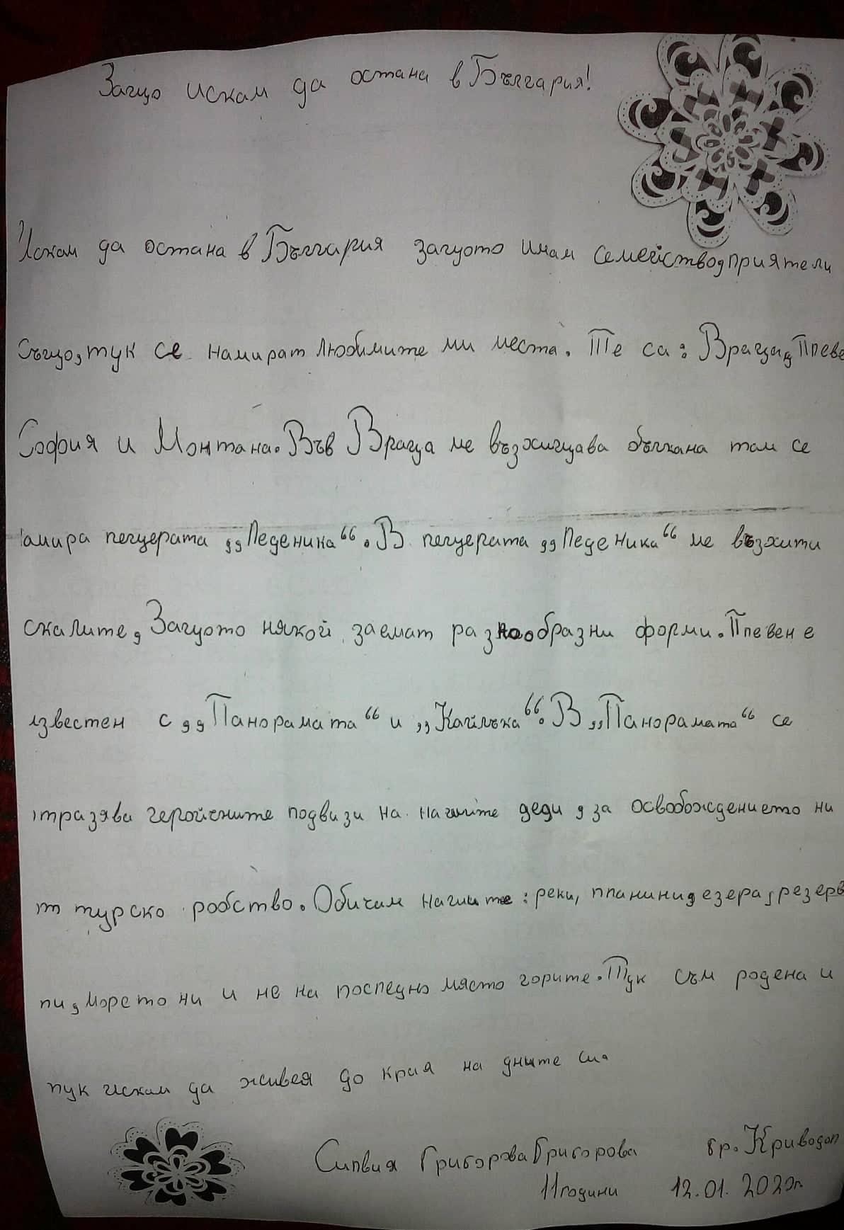 Родолюбиви ученици от Криводол бяха наградени от ВИП Комюникейшън