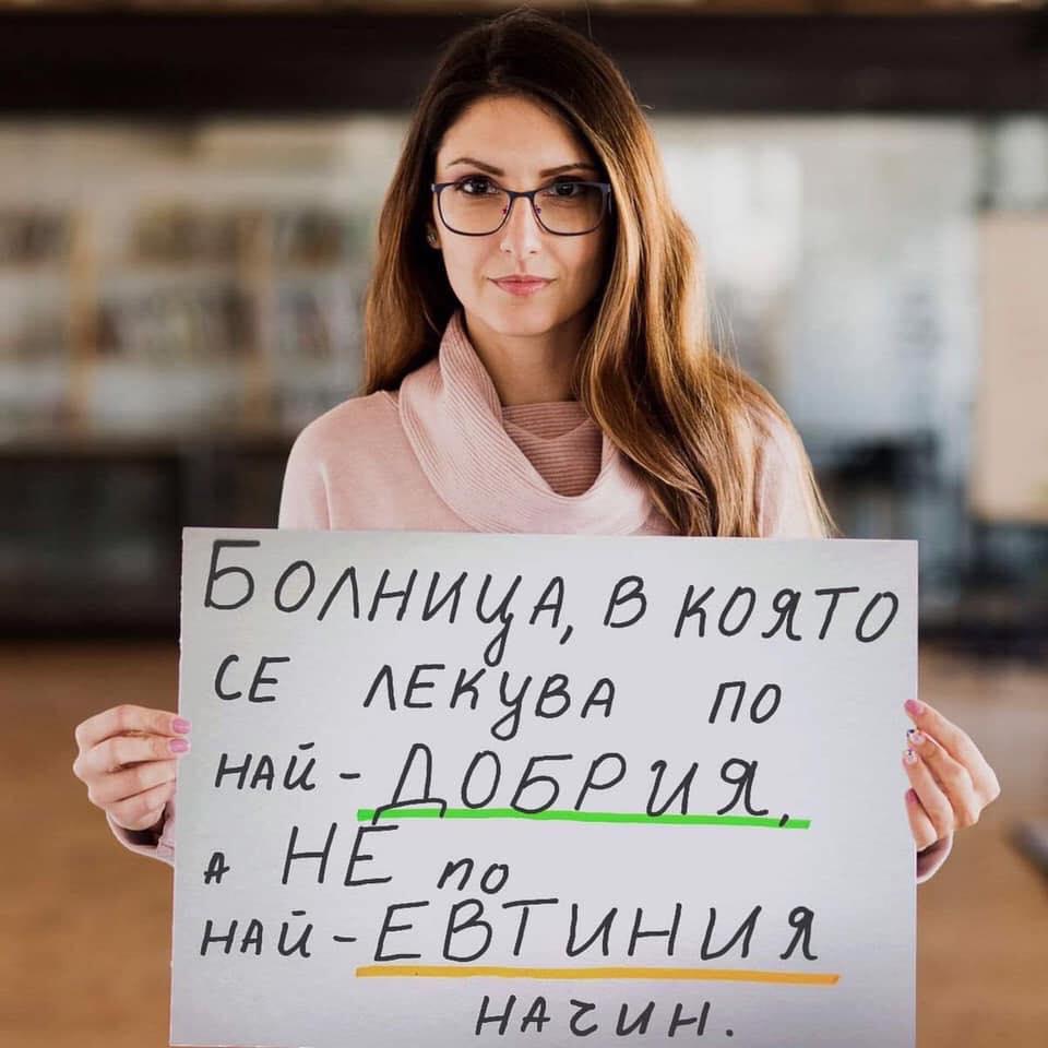 Д-р Таня Андреева: Как спите, г-н Ананиев? Как гледате внуците си?