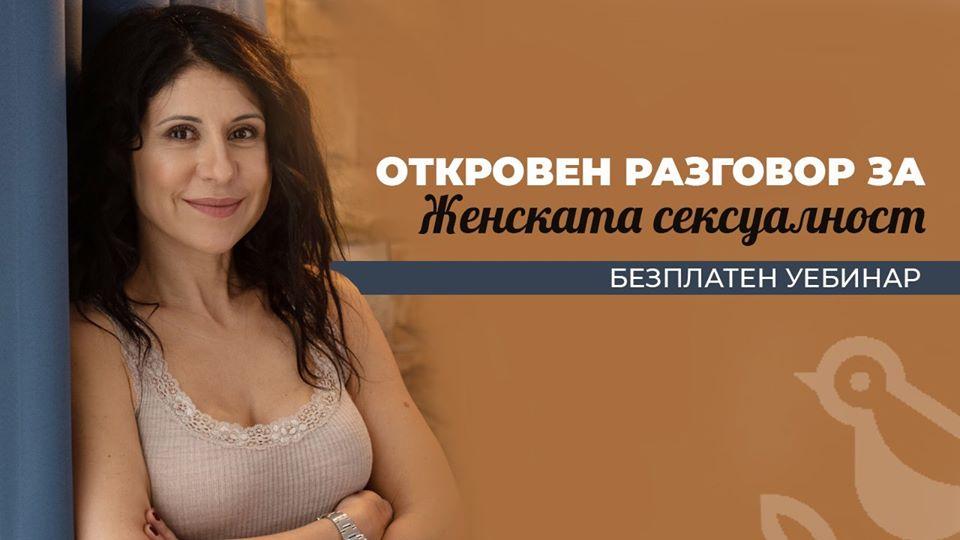 ЖЕНСКАТА СЕКСУАЛНОСТ: безплатен уебинар