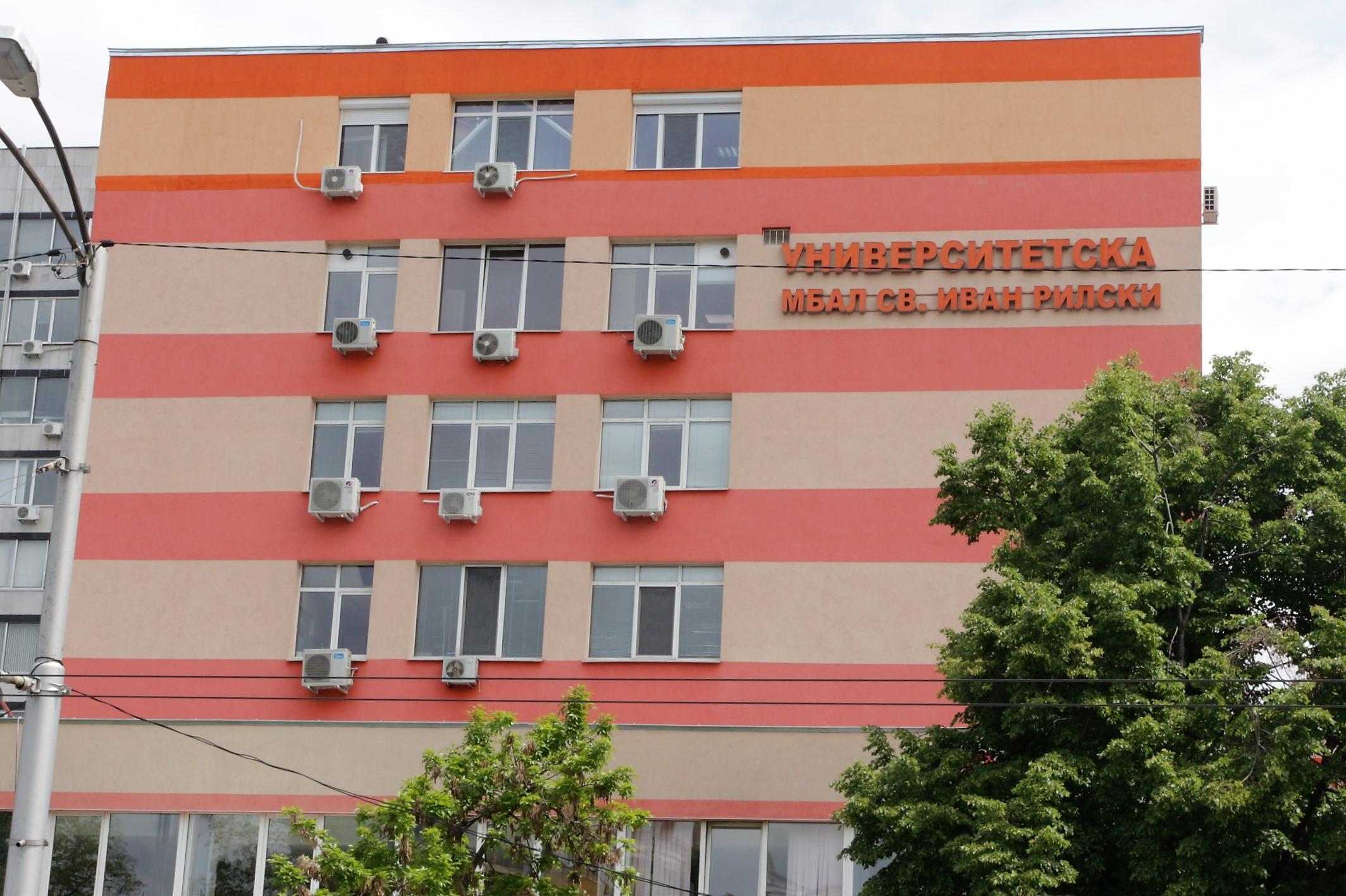 """Становище на УМБАЛ """"Св. Иван Рилски"""" във връзка с огнището на коронавирус в с. Осина"""