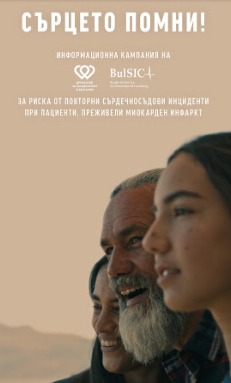 Социалните инициативи на АстраЗенека с номинация от Медицинските Оскари