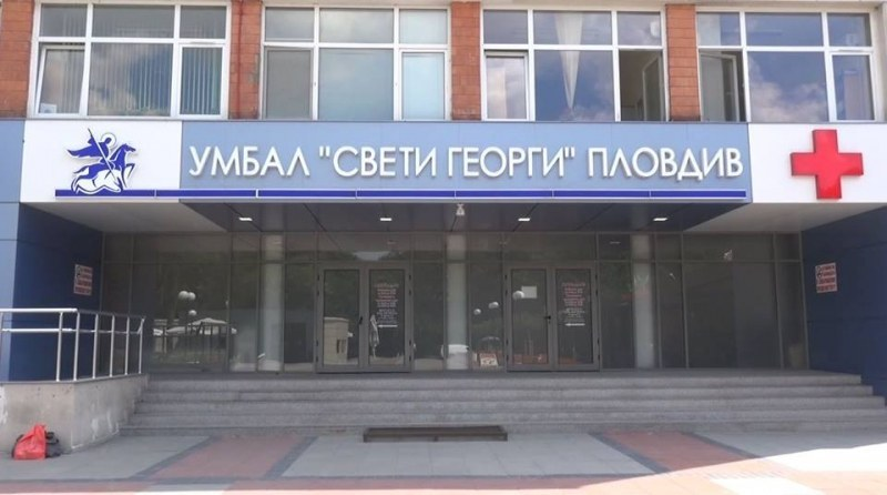 """УМБАЛ """"Свети Георги"""" набира доброволци за Клиниката по инфекциозни болести"""