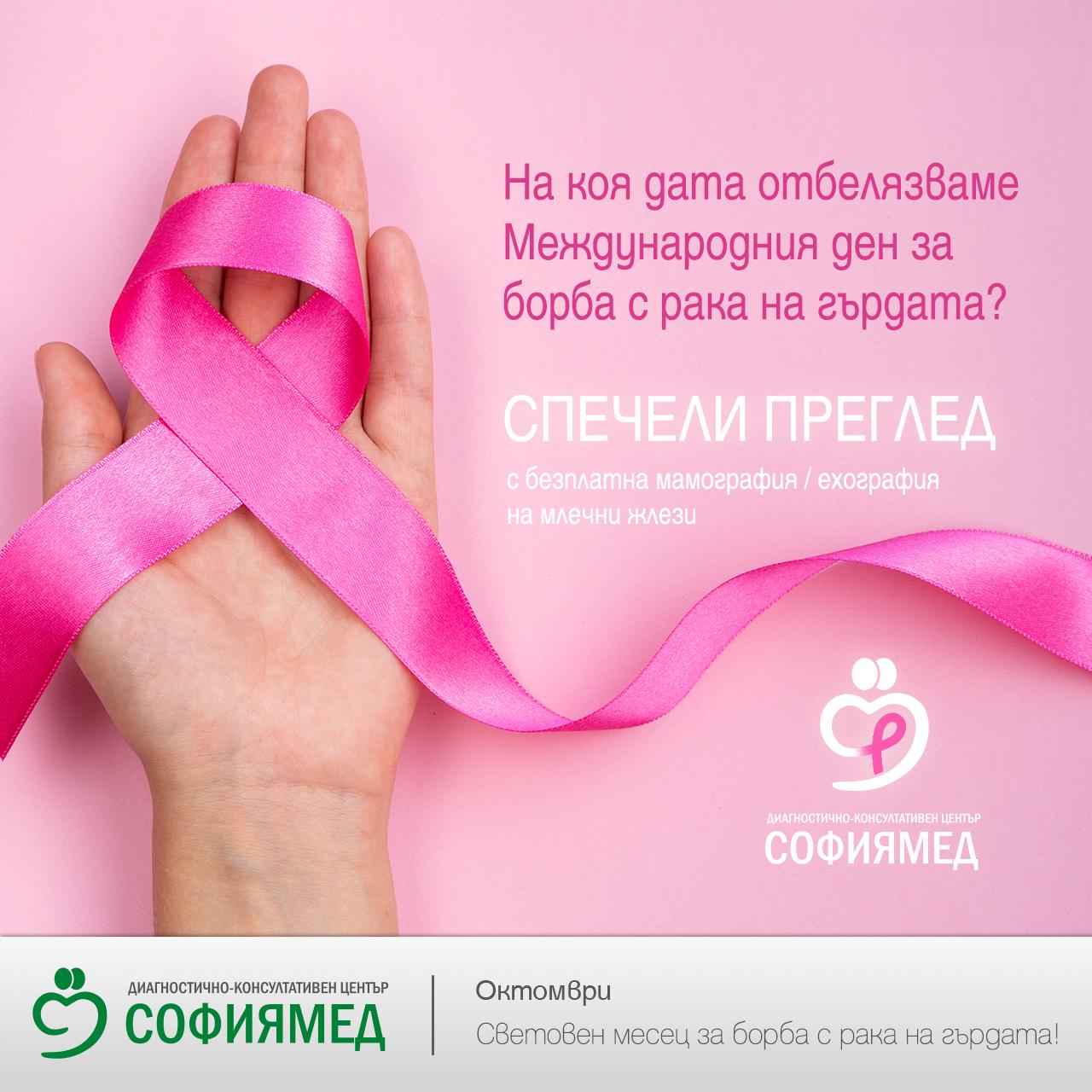"""Безплатни прегледи за рак на гърдата и в ДКЦ """"Софиямед"""""""