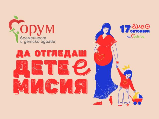Форум бременност и детско здраве с ново онлайн издание – на 17 октомври, от 16:30 часа, на живо на Puls.bg
