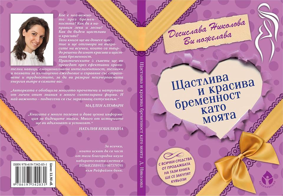 Писателката Десислава Николова дарява медицинска апаратура на спешния център в Симитли