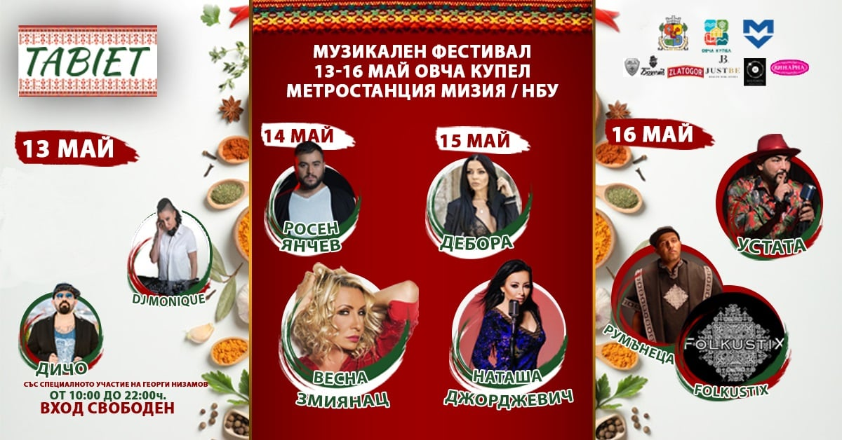 """Весна ще гостува на музикалния фестивал """"Табиет"""""""