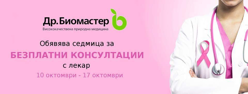 Dr. Biomaster в подкрепа на кампанията за борба с рака на гърдата