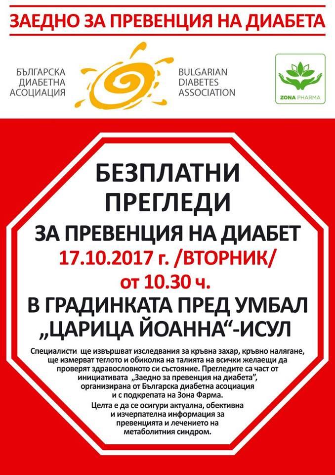 Zonapharma организира безплатни прегледи за превенция на диабет на 17 октомври
