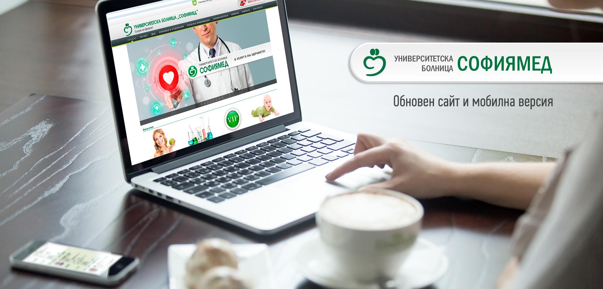 Софиямед с иновативни уеб технологии за улеснение на пациента