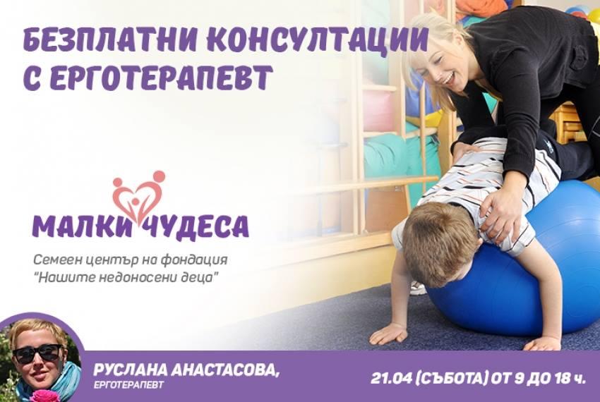 Безплатни консултации за деца със специфични потребности на 21 април!