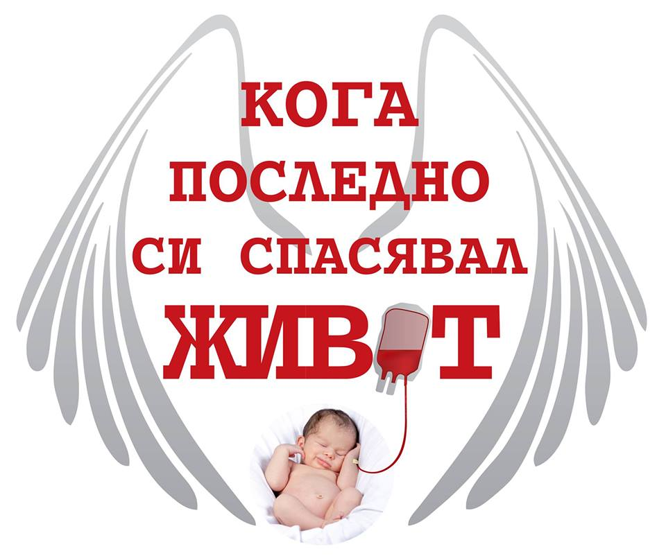 Акция по кръводаряване на 15, 16 и 17 май