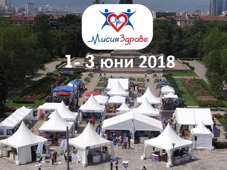 Мисия Здраве 2018  – отново в центъра на София  1-3 юни 2018 г., София, в Княжеската градина