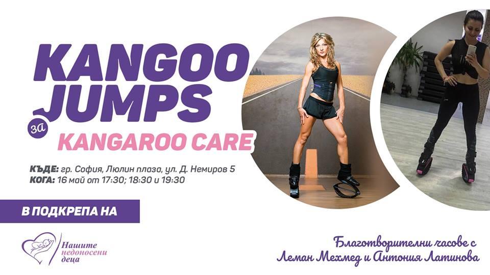 Благотворителни часове по Kangoo jumps