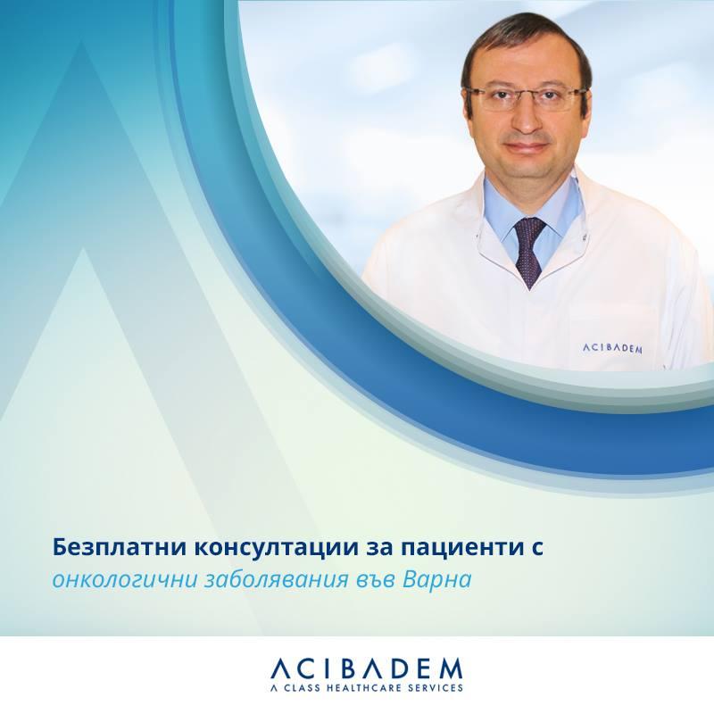 БЕЗПЛАТНИ КОНСУЛТАЦИИ за онкологичноболни във Варна на 15 май!