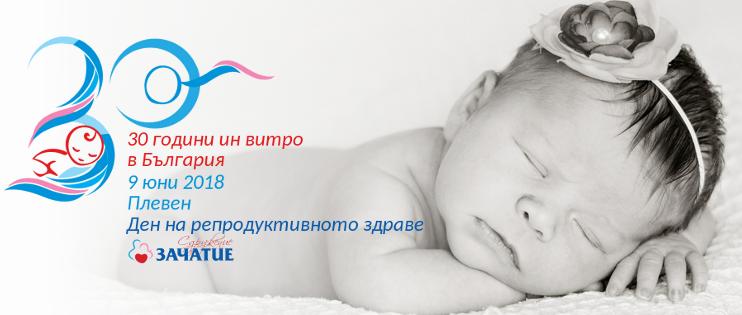 Ден на репродуктивното здраве