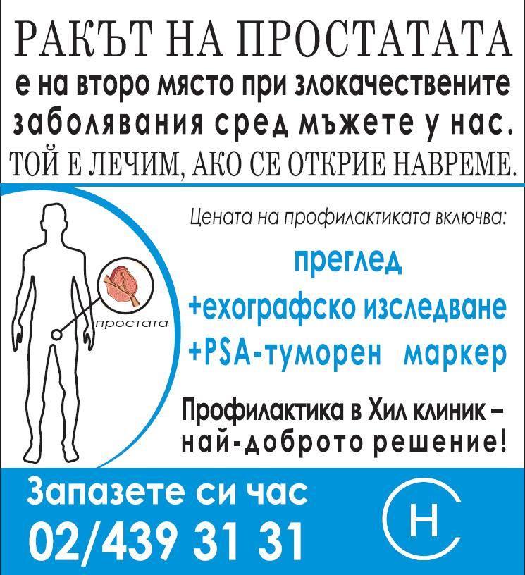 25 лв. за ПРОФИЛАКТИКА НА ПРОСТАТА!