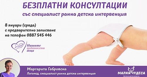 Безплатни консултации за деца от 0 до 3 години