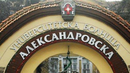 Местят клиники от Александровска