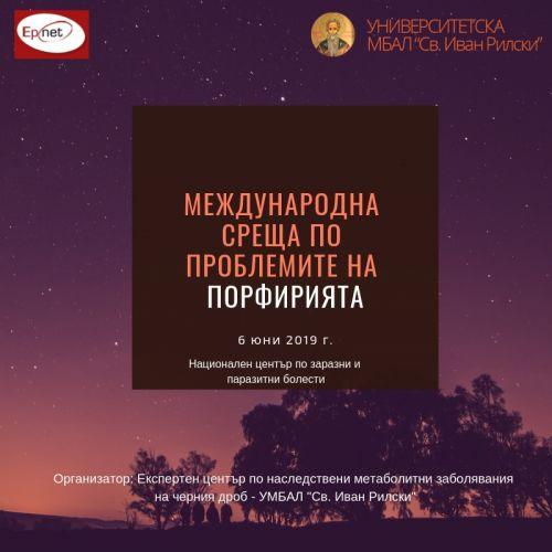 ДВАМА ОТ НАЙ-ГОЛЕМИТЕ ЕВРОПЕЙСКИ ЕКСПЕРТИ ИДВАТ В СОФИЯ ЗА МЕЖДУНАРОДНАТА СРЕЩА ПО ПОРФИРИИТЕ